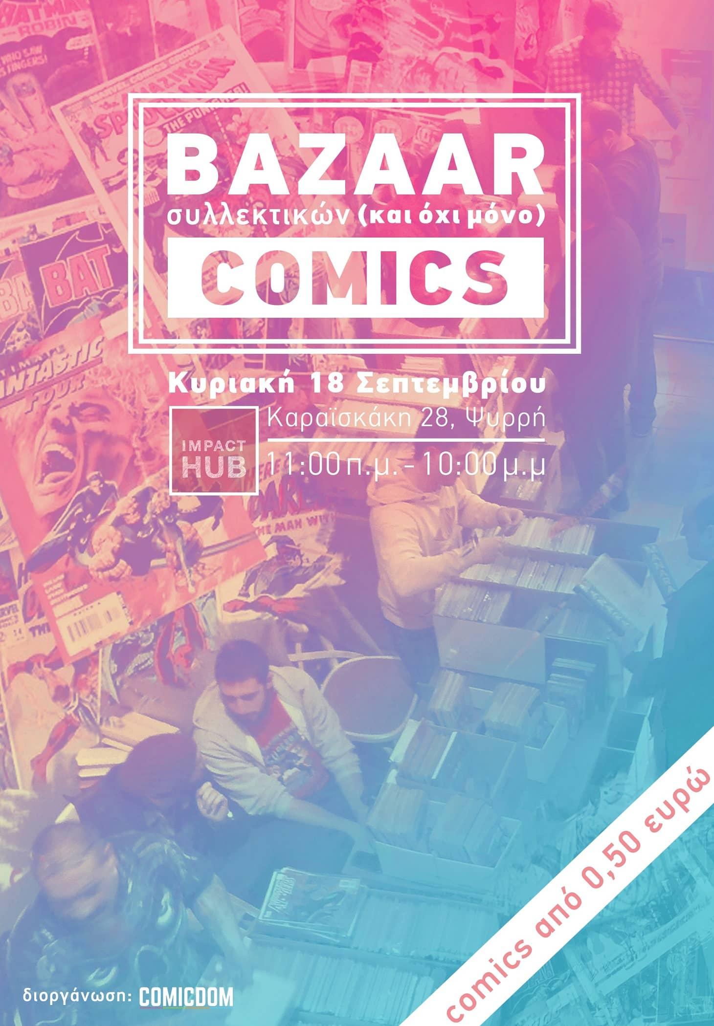 Comicdom Bazaar Fall 2016